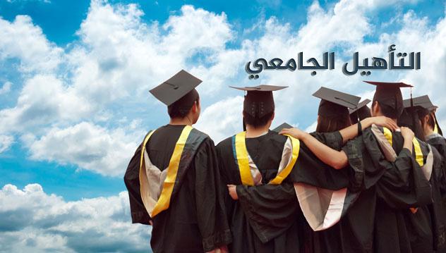 شرح التأهيل الجامعي: الملفات،المراحل، و القوانين