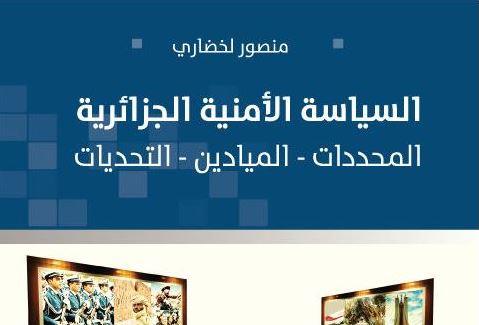 السياسة الأمنية الجزائرية: المحددات – الميادين – التحديات
