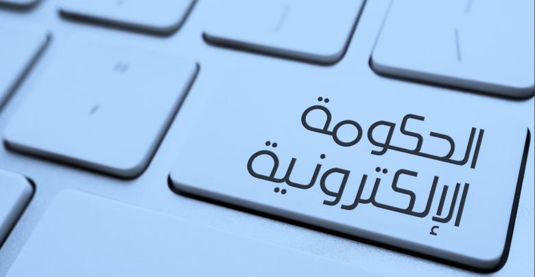 الحكومة الإلكترونية كأداة للتطوير الإداري بالإدارة المحلية
