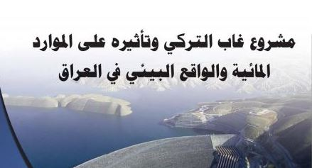 مشروع غاب التركي و تأثيرة علي الموارد المائية والواقع البيئي في العراق