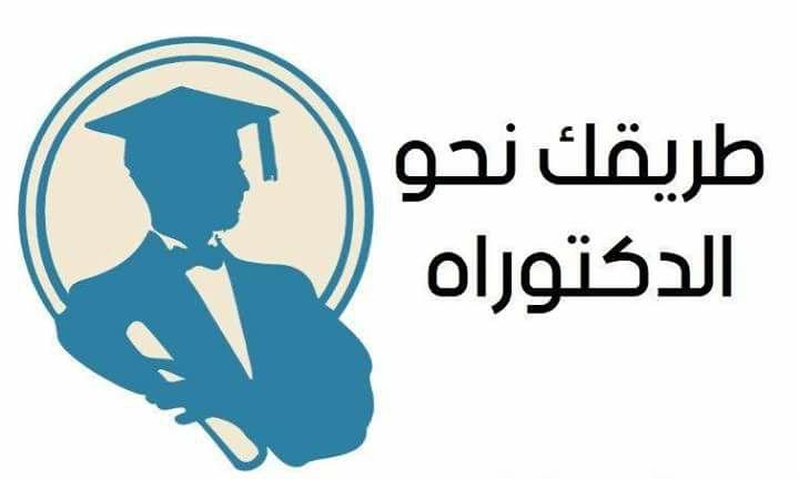 دكتوراه حقوق بتونس للطلبة الجزائريين