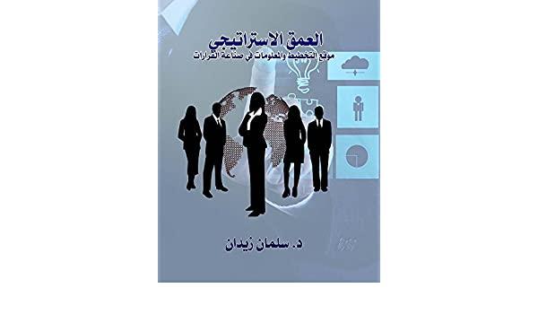 العمق الاستراتيجي موقع التخطيط والمعلومات في صناعة القرارات