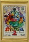Pokémon Stadium 2 (jap)