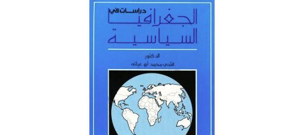 دراسات في الجغرافيا السياسية