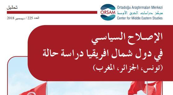 الاصلاح السياسي في دول شمال افريقيا – دراسة حالة تونس، الجزائر والمغرب