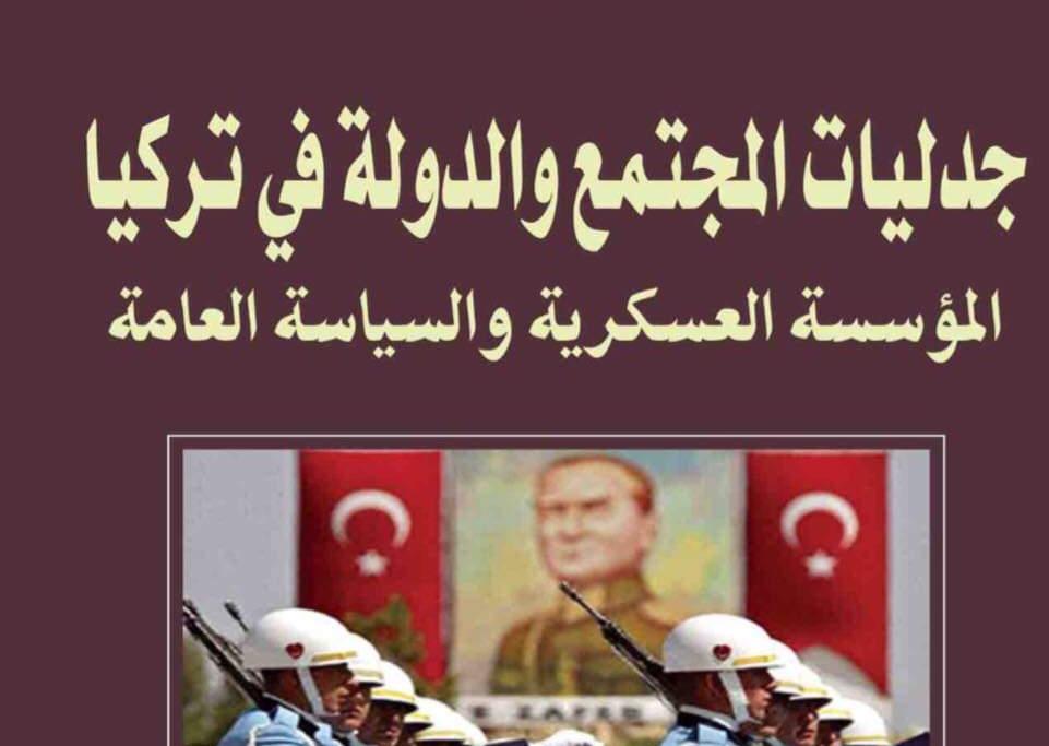 كتاب جدليات المجتمع والدولة في تركيا: المؤسسة العسكرية والسياسة العامة