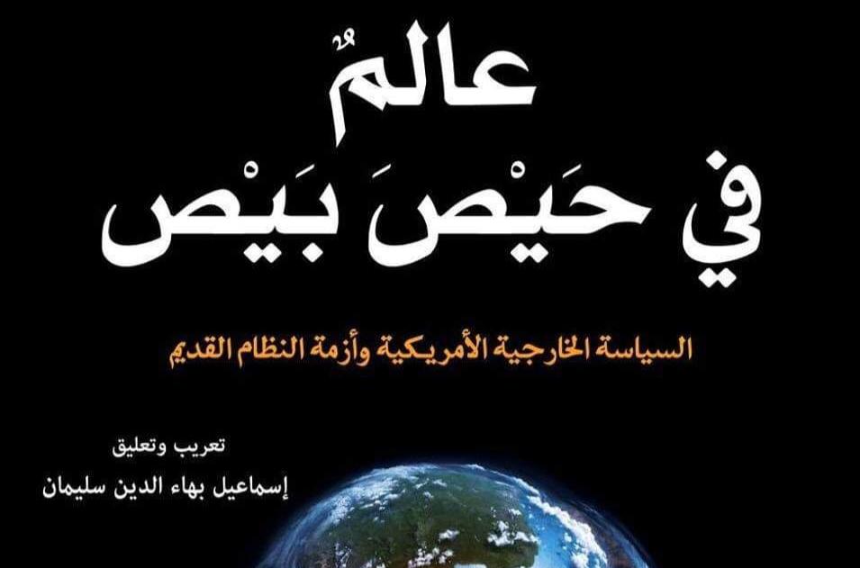 كتاب عالم في حيص بيص: السياسة الخارجية الأمريكية وازمة النظام القديم