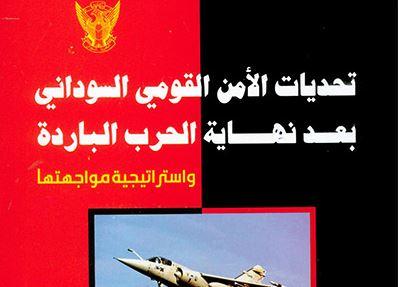 تحديات الأمن القومي السوداني بعد نهاية الحرب الباردة واستراتيجية مواجهتها