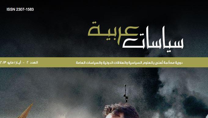 الاتحاد الأوروبي و الربيع العربي – بشارة خضر