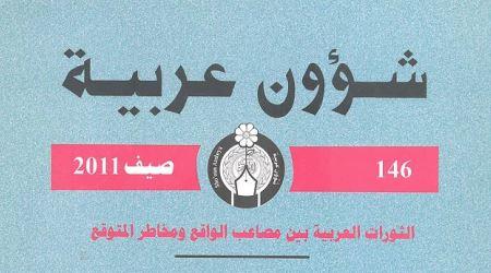 اعداد مجلة الشؤون العربية