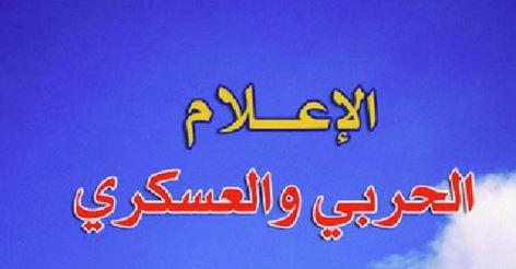 الإعلام الحربي والعسكري – د.حازم الحمداني