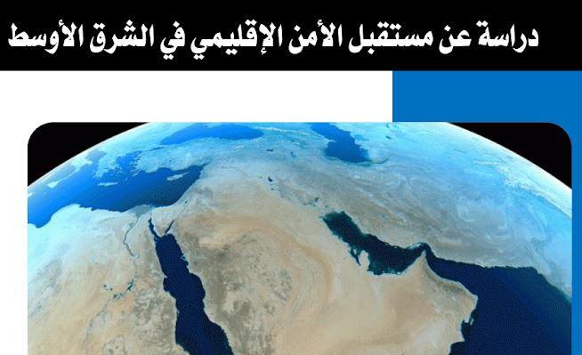 مستقبل الأمن الإقليمي في الشرق الأوسط – لبنى عبد العزيز