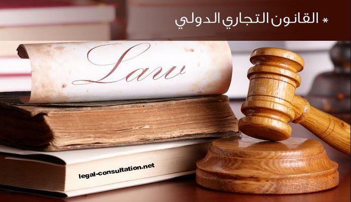 ضوابط الإتفاق على التحكيم في العلاقات التجارية الدولية : دراسة مقارنة