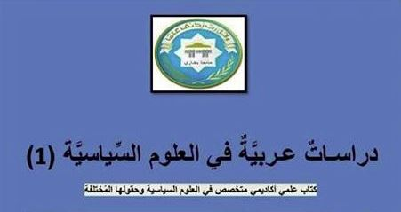 دراسات عربية في العلوم السياسية