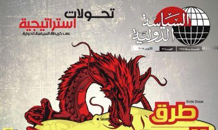 """مجلة السياسة الدولية: تحولات استراتيجية – """"طرق الحرير"""""""