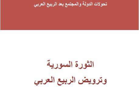 الثورة السورية و ترويض الربيع العربي – د. رفيق حبيب