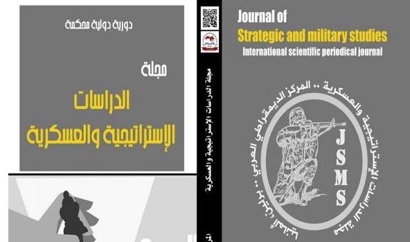 مجلة الدراسات الإستراتيجية والعسكرية دورية دولية محكمة -المجلد 2 العدد 5 سبتمبر 2019