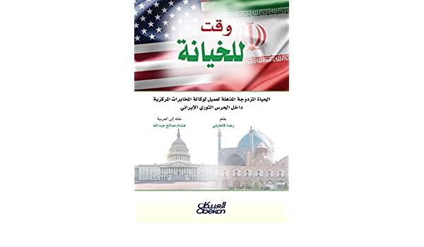 كتاب وقت للخيانة – رضا كاهيلي