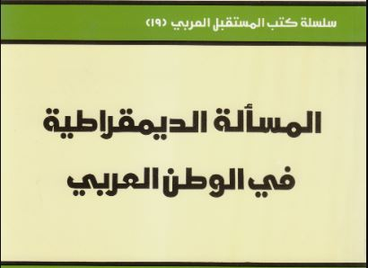 كتاب المسألة الديمقراطية في الوطن العربي