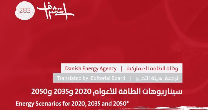 سيناريوهات الطاقة لأعوام 2020 و2035 و2050