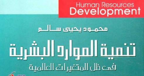 تنمية الموارد البشرية في ظل المتغيرات العالمية