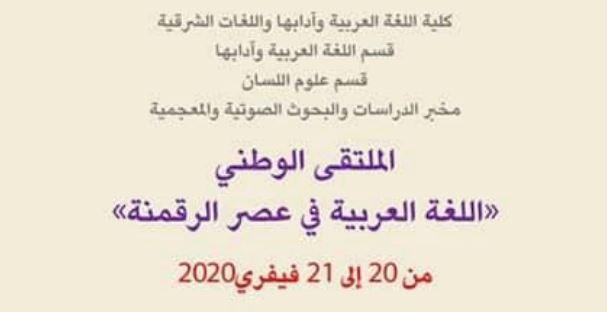 الملتقى الوطني : اللغة العربية في عصر الرقمنة ، يومي 20 و21 فبراير 2020
