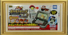 Pokémon Tretta Lab (jap)