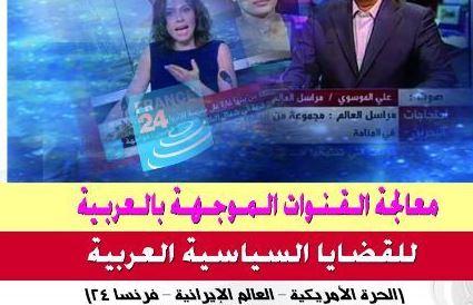 معالجة القنوات الموجهة بالعربية للقضايا السياسية العربية:الحرة الامريكية، العالم الايرانية، فرنسا 24